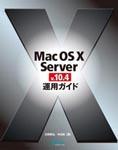Mac OS X Server v.10.4運用ガイド